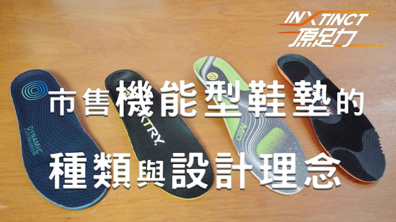 市售機能型鞋墊的種類與設計理念