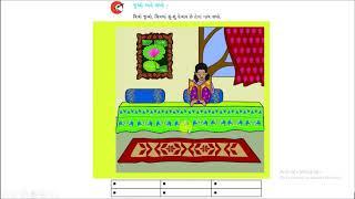 Download lagu ધોરણ - ૩ પર્યાવરણ (આસપાસ ) સત્ર - ૧  પાઠ -૨ વનપરી By Riddhi Ma'am