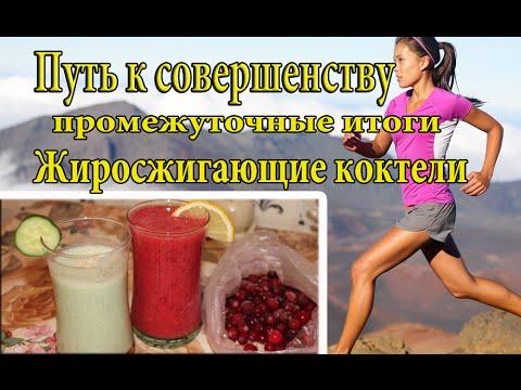 Жиросжигающие коктейли для похудения: самые вкусные