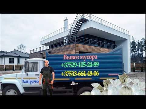 Вывоз строительного мусора в Минске недорого! Вывоз мусора Минск советует доверить нам!