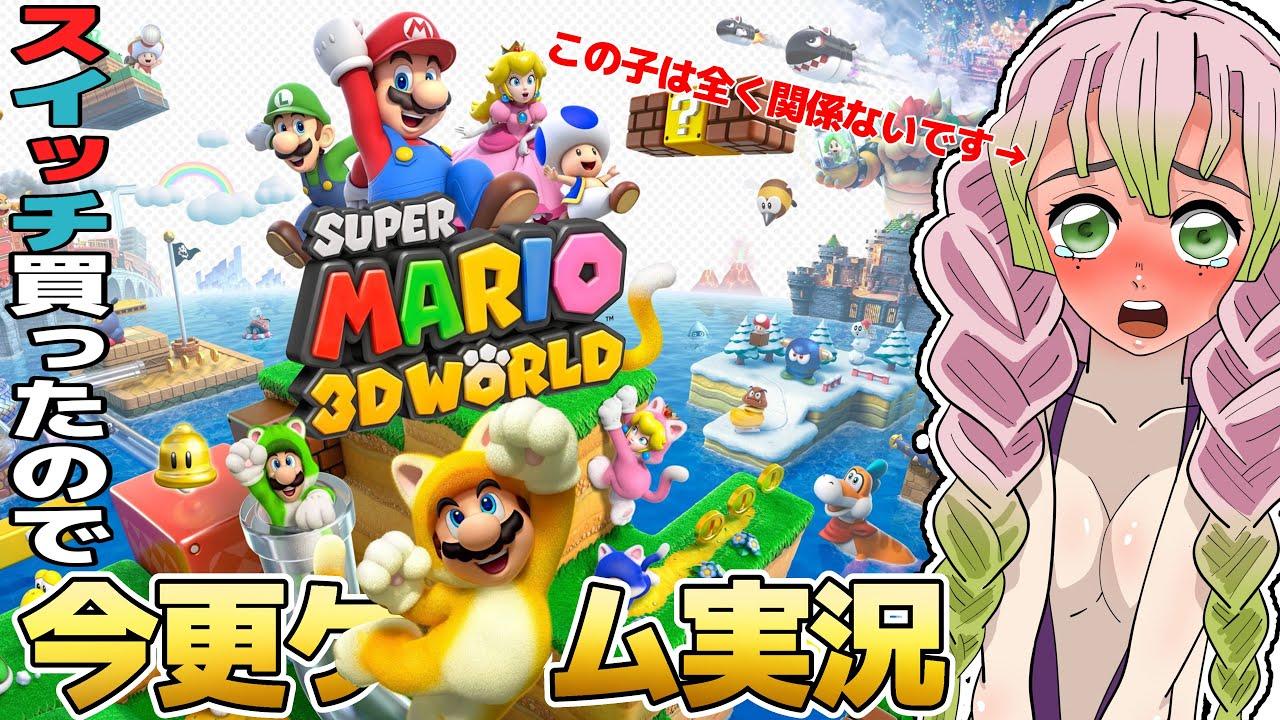 自由気ままにマリオ3Dワールド実況#8【Nintendo Switch版】