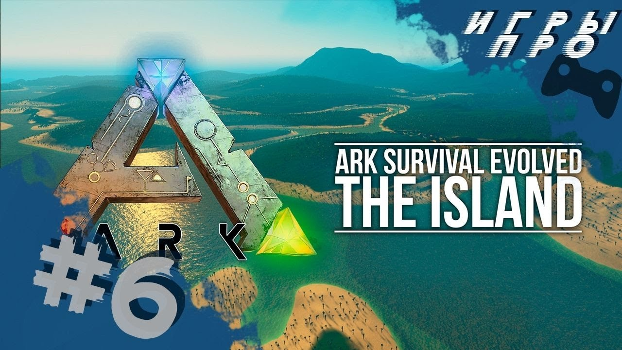 ARK: Survival Evolved  | о времена… о авы… | Ps4