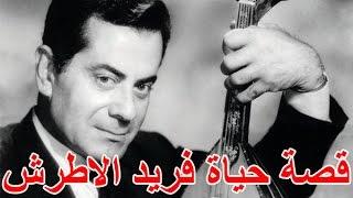 قصة حياة فريد الاطرش - قصة حياة المشاهير