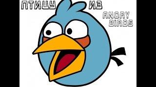 Как нарисовать синию птицу из Angry Birds? / How to draw a blue bird of Angry Birds?(Всем всем всем огромный привет! Я снял первое видео..., 2015-10-09T12:02:44.000Z)