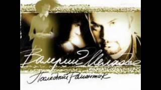 Download Валерий Меладзе - Актриса (Альбом Последний романтик) Mp3 and Videos