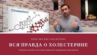 Вся правда о холестерине! Плохой и хороший холестерин    Good and Bad Cholesterol
