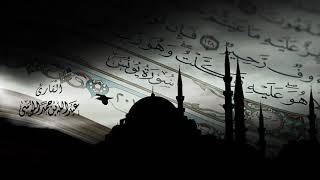 عبدالله الموسى (سورة يونس كاملة) رمضان ١٤٤٠هـ Abdullah Almousa