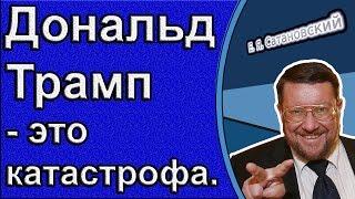 Евгений Сатановский: Дональд Трамп – это 'катастрофа', он не из ЭТИХ.