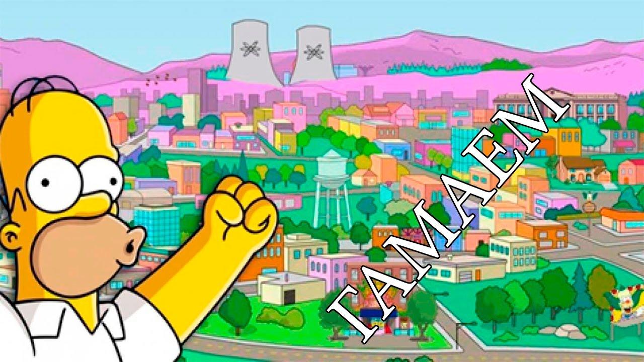 картинки город симпсонов уходе