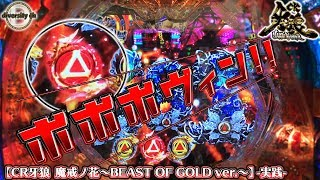 【CR牙狼 魔戒ノ花~BEAST OF GOLD ver.~】-実践-ボボボヴィン→キュイン!!の巻