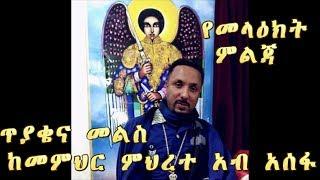 የመላዕክት ምልጃ ከመፅሐፍ ቅዱስ ማስረጃ ይሰጠኝ?--ጥያቄና መልስ ከመ/ር ምህረተአብ አሰፋ ጋር- QA with memhir Mehreteab Asefa