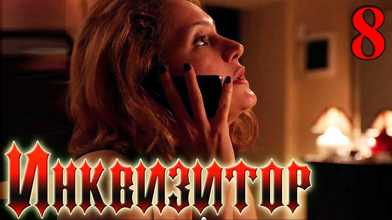 Сериал Инквизитор Серия 8 - русский триллер HD - YouTube