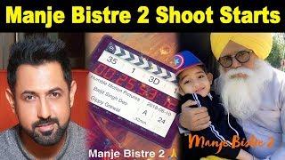 Manje Bistre 2 : Shoot Starts | Gippy Grewal | Karamjit Anmol | Dainik Savera