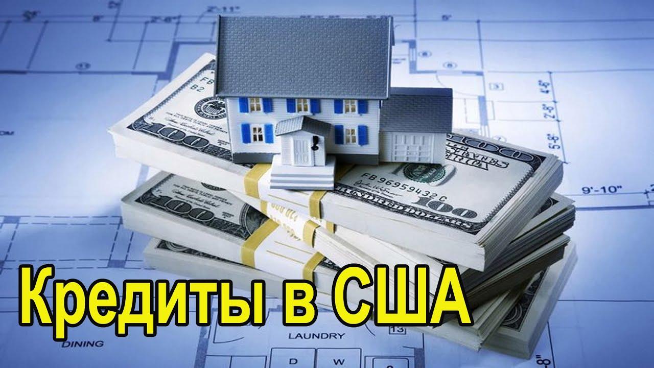 Кредит в сша для россиян