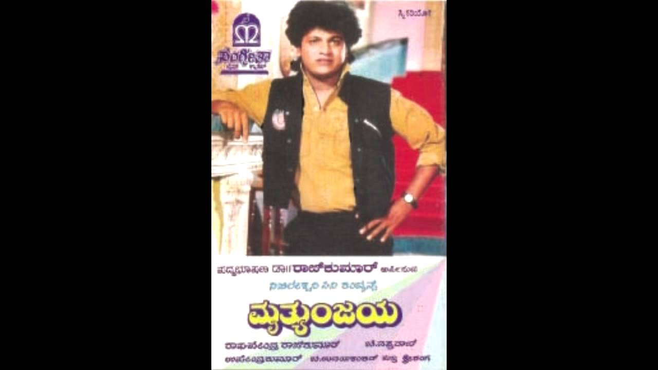 mruthyunjaya kannada film songs