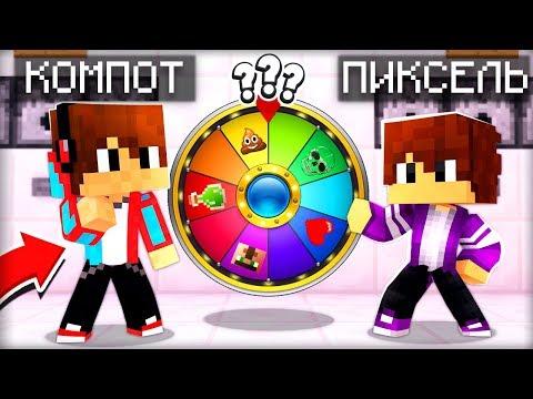 ПРАВДА или ДЕЙСТВИЕ?! КОМПОТ выполняет смешные ЖЕЛАНИЯ в МАЙНКРАФТ 100% троллинг ловушка Minecraft