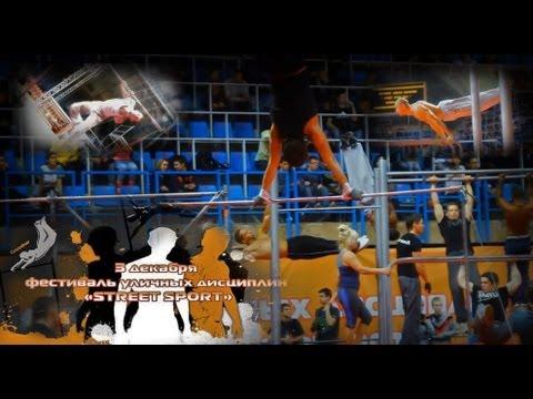 Дворовый спорт в Лужниках (3run, Gimbarr, Workout, street sport)