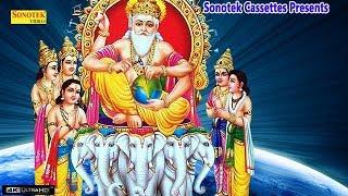 जय भगवान विश्वकर्मा , जिसने शिल्प चलाया || Ramsaran Panchal || Hit Bhagwan Vishwakarma Bhajan