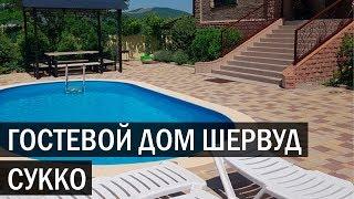 Гостевой дом ШЕРВУД г Анапа п Сукко ул тупик Самарский 22