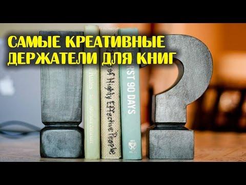 Самые креативные держатели для книг | ДОМ ДИЗАЙН ИНТЕРЬЕР