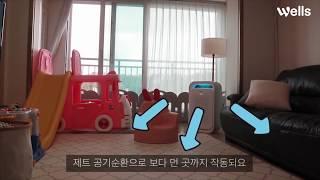 [웰스 공기청정기] 육아맘의 아기와 함께한 공기청정기 …