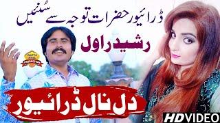 Dil Nal Drevar Laya He | Singer Rasheed Rawal | Latest Saraiki Punjabi Song 2019