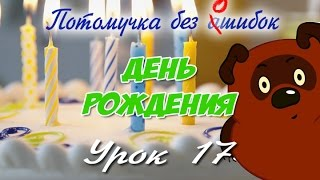 Потомучка без Ашибок 17. День рождения. Урок русского языка