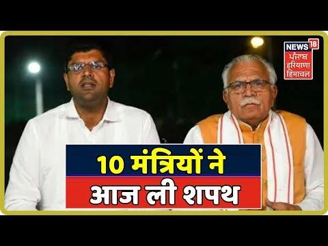 Haryana मंत्रिमंडल का हुआ विस्तार, 10 मंत्रियों ने आज ली शपथ
