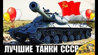 ЭТИ ТАНКИ СССР КАЧАЮТ ВСЕ! ЛУЧШИЕ ИМБЫ В World of Tanks
