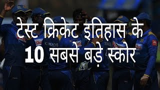 The 10 largest score of Test cricket history | Hindi Education