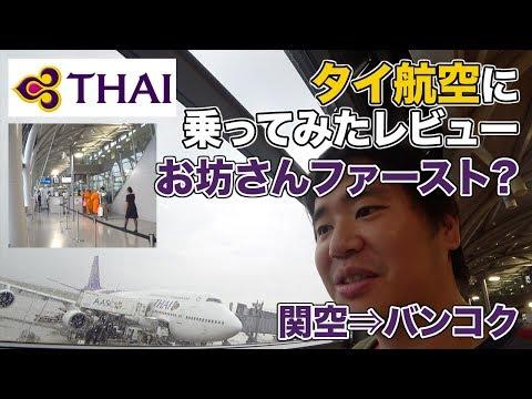 タイ航空(大阪⇒バンコク)に乗ってみたレビュー。お坊さんファーストって?