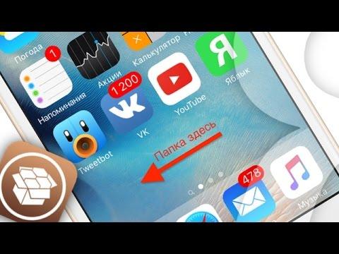 Как скрыть приложения и папки на экране iPhone и iPad (джейлбрейк) | Яблык