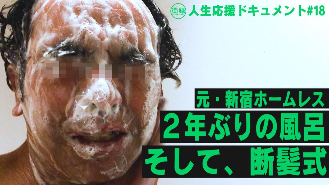 元新宿ホームレス・2年ぶりのお風呂/社会復帰にむけて丸刈り