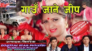 New Nepali  Teej Song 2074//गाउँ जाने जीप  //By Surya Khadka And Tara Paudel Stha