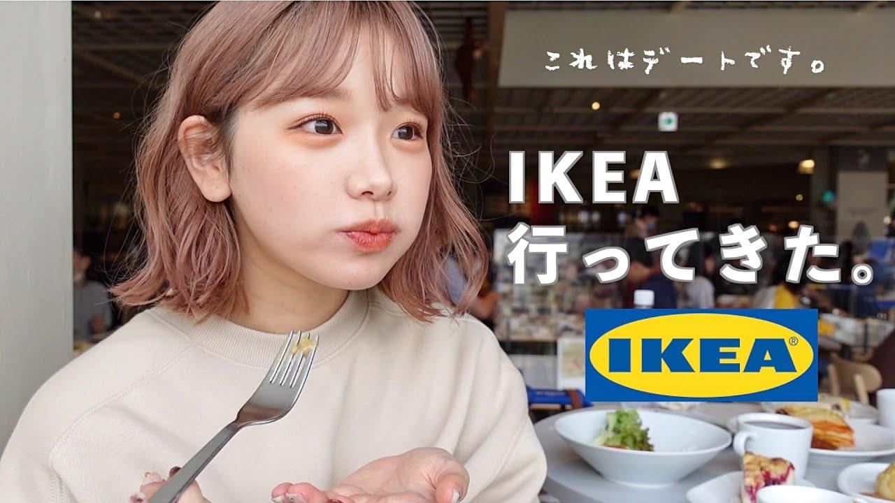 【vlog】IKEAデートしてきた。🙂♡上京してまだ家具なんもなんも無いからいっぱい買ってやる!
