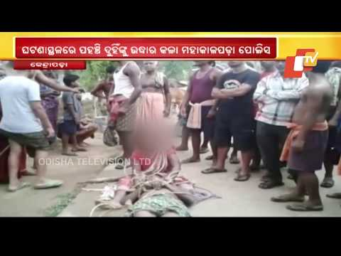Man Thrashes Younger Brother, Sister-In-Law In Kendrapara from YouTube · Duration:  1 minutes 17 seconds
