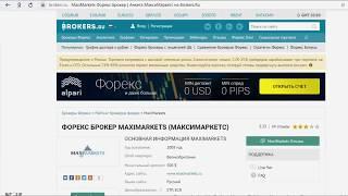 MaxiMarkets Отзывы  / Максимаркетс Отзывы Клиентов Брокера