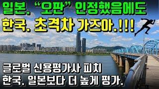 """일본. """"오판"""" 인정했음에도 한국. 초격차 가즈아.!!! 한국. 일본보다 더 높게 평가. 글로벌 신용평가사 피치."""