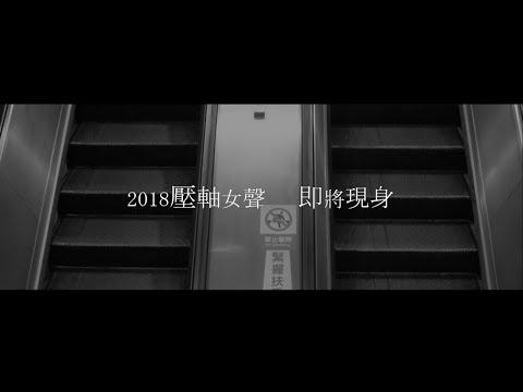 avex官方 2018 壓軸女聲 即將現身 - DJ推薦篇