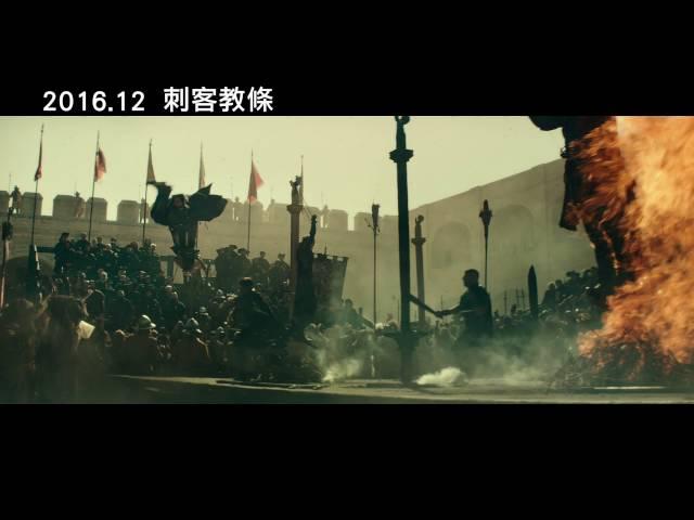 【刺客教條】Assassin's Creed 震撼預告 ~ 2016/12 全球鉅獻