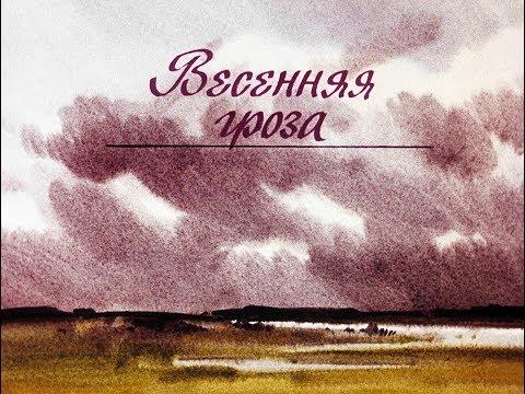 Весенняя гроза. Ф.И. Тютчев