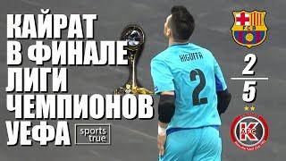 Барселона - Кайрат 2:5. Безумный полуфинал Лиги Чемпионов / Sports True