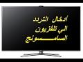 ادخال التردد الي تلفزيون سامسونج Samsung 32 LED TV With Built in Receiver I