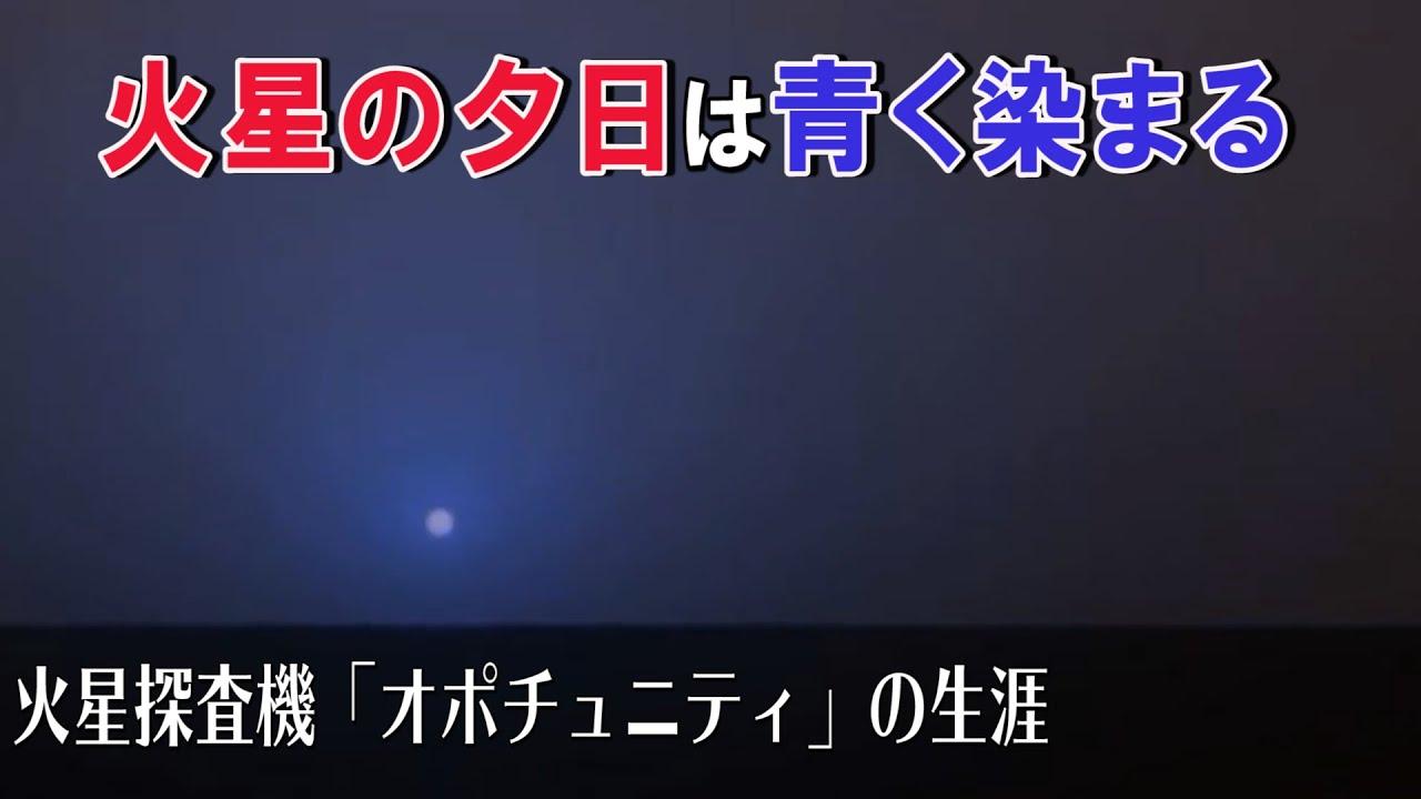 火星の夕日は青く染まる!撮影した火星探査機「オポチュニティ」感動の生涯とは?