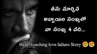 Heart Touching Love Stories #Sureshbojja  Telugu Prema Kavithalu Sureshbojja Love Quotes Sureshbojja