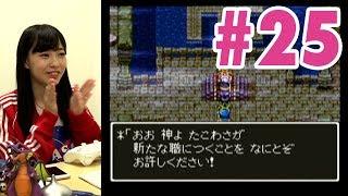 NMB48の石塚朱莉(あんちゅ)がドラゴンクエスト3を実況 Part25 毎週火...