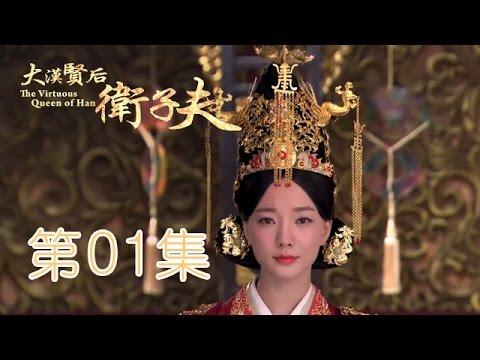 卫子夫 The Virtuous Queen of Han 01