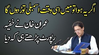 Imran Khan is Ready to Take Big Steps For Pakistan