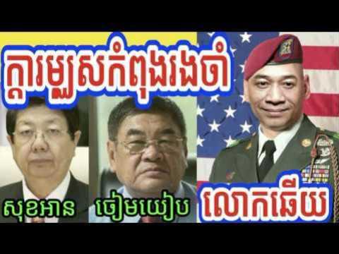 VOA Radio Cambodia Hot News Today , Khmer News Today , Night 19 03 2017 , Neary Khmer