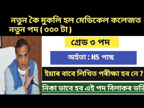 Latest Assam Recruitment 2020 : Assam Health Department ...